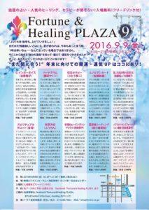 20160909新橋Fortune&HealingPLAZA2016.9.9
