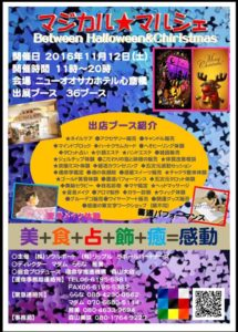 2016年11月12日心斎橋にてマジカルマルシェにハートグラム出店