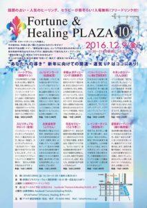 【新橋】占い&ヒーリングイベント ☆ Fortune&Healing PLAZA 10☆ ~入場無料!フリードリンクコーナー
