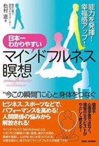 藤田サトシおススメ本 01 マインドフルネス瞑想 松村憲