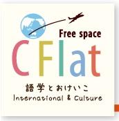 ハートグラム販売店 語学とおけいこ フリースペースC-FLAT