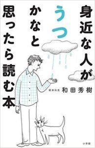 藤田サトシおススメ本 02 身近な人がうつかなと思ったら読む本 和田秀樹